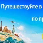 Акция на авиабилеты из Санкт-Петербурга